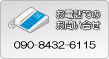 横浜のウェブサイト開発のアイエヌワークスの電話